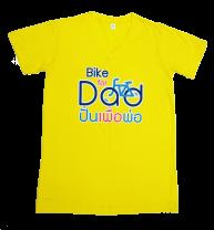 เสื้อวันพ่อ2558,เสื้อปั่นเพื่อพ่อ,เสื้อเหลือง